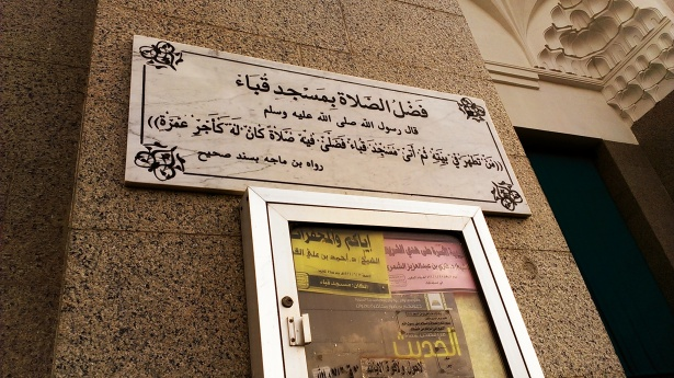 The virtues of prayer in Masjid Quba