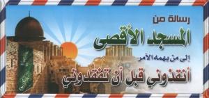 Al Aqsa Letter